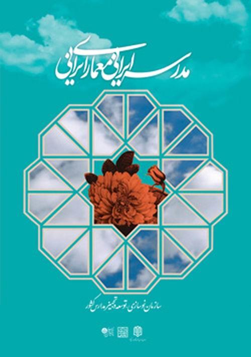 یکی از 5 مدرسه ایرانی اسلامی کشور در شهریار احداث می شود