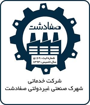 لیست شرکت های شهرک صنعتی صفادشت