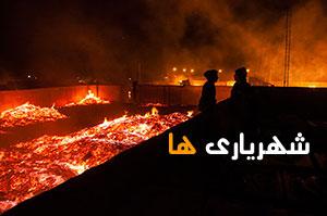 گزارش تصویری / عملیات اطفاء حریق انبار چوب و الوار