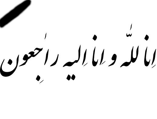 مهدی تاجیک در غم از دست دادن پدر خود به سوگ نشست