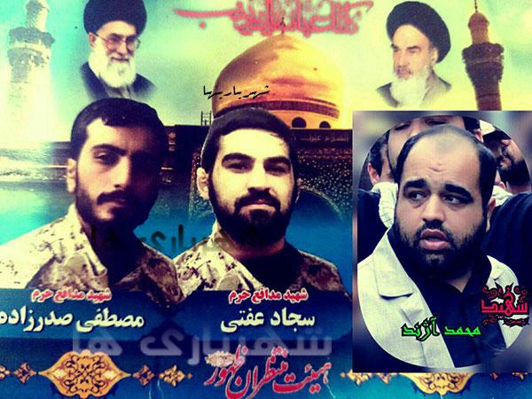 محمد آژند سومین شهید مدافع حرم از شهریار