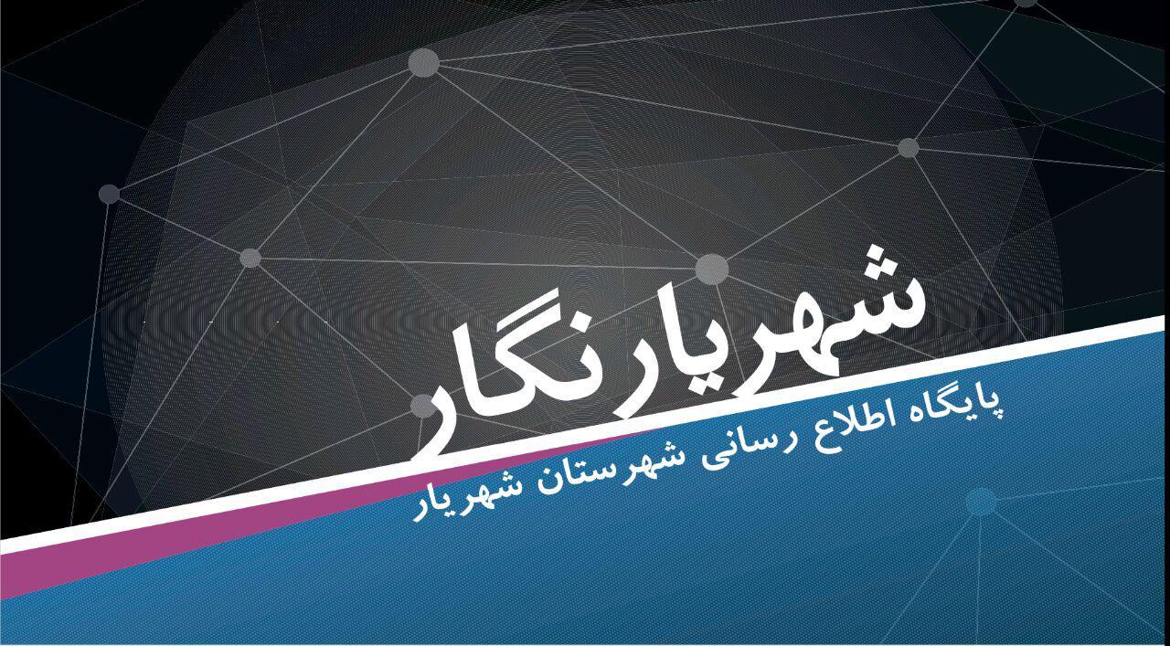 شهریار نگار پر مخاطب ترین کانال تلگرامی در شهرستان شهریار