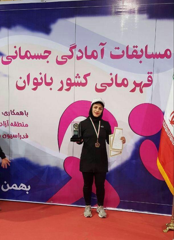 درخشش بانوی شهریاری در مسابقات آمادگی جسمانی قهرمانی کشور