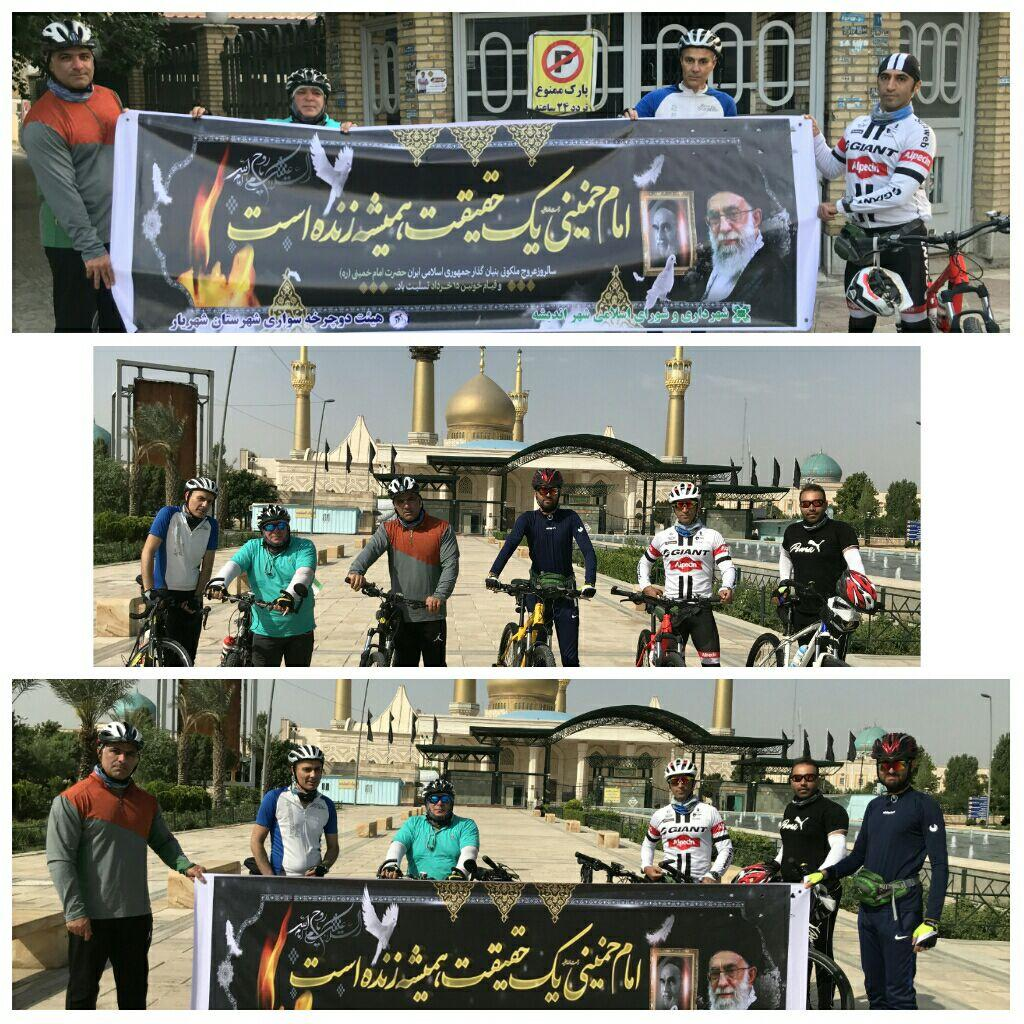 تجدید میثاق دوچرخهسواران شهرستان شهریار با امام راحل