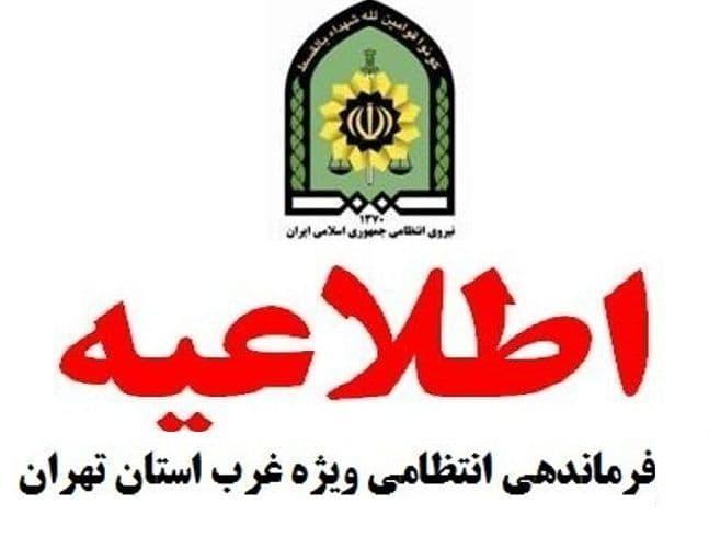 ممنوعیت تجمع و دورهمی روز سیزدهم فروردین در غرب استان تهران