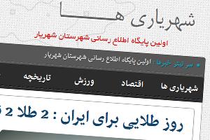 www.shahriariha.com