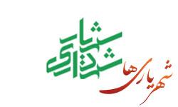 مسابقات 4 جانبه فوتبال پیشکسوتان شهرستان شهریار برگزار شد