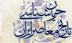 چهاردهم بهمن در آینه تاریخ معاصر