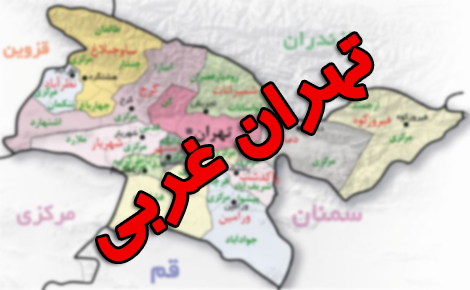 استان شدن شهرهای غرب تهران به کجا رسید؟