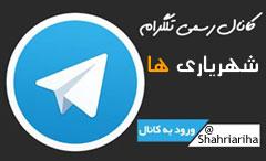 کانال تلگرام پایگاه خبری شهریاریها راه اندازی شد
