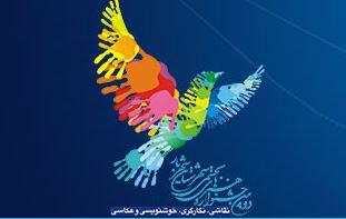 اسامی راه یافتگان به بخش عکاسی دومین جشنواره هنرهای تجسمی شهریار اعلام شد