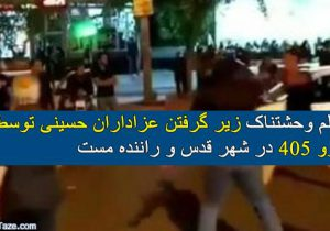 راننده مست، عزاداران در شهر قدس را زیر گرفت